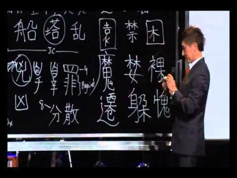 God in Ancient China 古代中國人的神 - Part 1 (English & Chinese) 第1部分 (中文 / 英文)