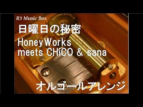 日曜日の秘密/HoneyWorks meets CHiCO & sana【オルゴール】