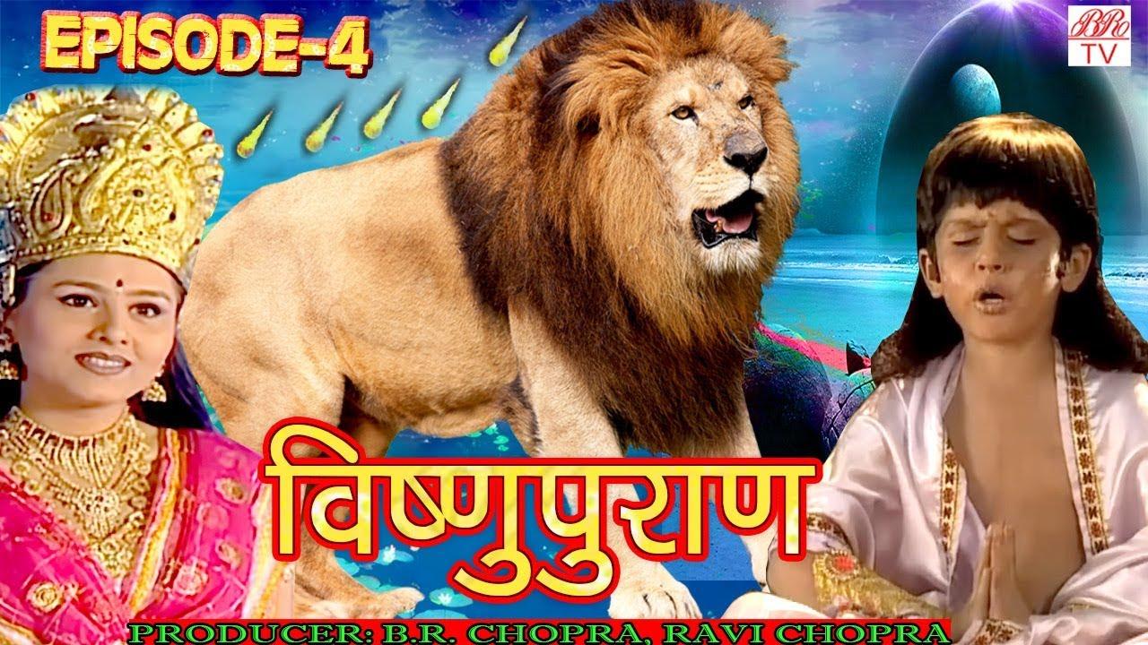 Download Vishnu Puran  # विष्णुपुराण # Episode-4 # BR Chopra Superhit Devotional Hindi TV Serial #