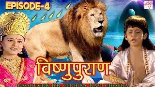 فيشنو Puran # विष्णुपुराण # الحلقة-4 # BR شوبرا Superhit عبادي Hindi TV مسلسل #