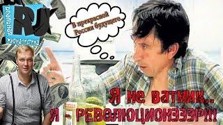 Ватники-путиноиды и протестный электорат в России. В чем разница? ПРОДАВЦЫ ТУПОСТИ. Часть вторая.