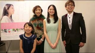 女優・吉本実憂の初主演映画『ゆめはるか』より、主人公・本田遥と家族...
