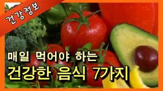 건강정보 - 매일 먹어야 하는 건강한 음식 7가지