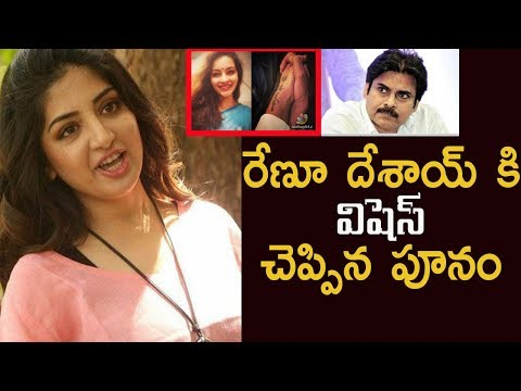 Poonam Kaur wishes Renu Desai on her new journey || Pawan Kalyan