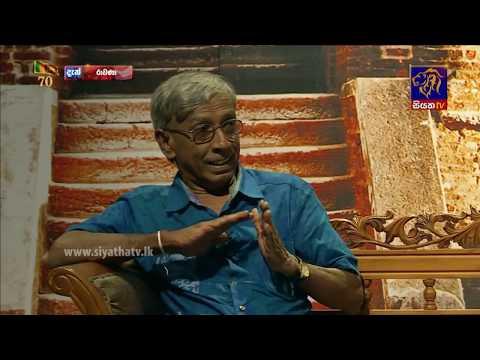 රාවණා - RAVANA | 19 - 02 - 2017 | SIYATHA TV | PART 2