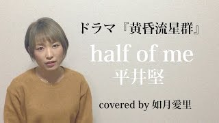 【フル/歌詞付き】平井堅 half of me ドラマ『黄昏流星群』主題歌 cover 如月愛里