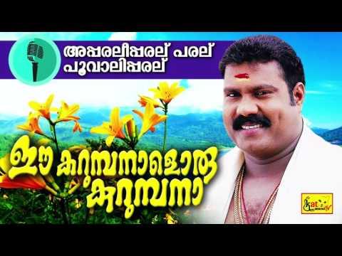 ഈ കറുമ്പനാളൊരു കുറുമ്പനാ | Aa paral Ee paralu | Kalabhavan Mani Songs | Malayalam Nadanpattu