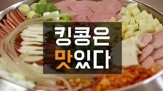 킹콩부대찌개 NEW 184호 용인동백점 Grand Op…