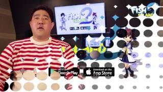 新作スマホアプリ「フィッシュアイランド2」のPR企画第二弾!滑舌良くな...