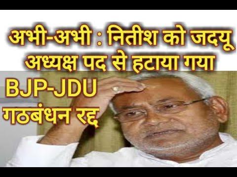 अभी-अभी : नितीश को जदयू अध्यक्ष पद से हटाया गया, BJP-JDU  गठबंधन रद्द