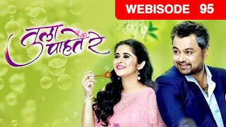 Tula Pahate Re | Marathi Serial | EP 95 - Webisode | Nov 29, 2018 | Zee Marathi