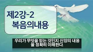 2강 복음의 내용(2) / 강의: 김종완목사 / 저자: 박승호목사