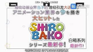 电影《白箱》是同名动画系列的剧场版作品,由水岛努担任导演,横手美智子担任编剧,P.A.WORKS制作。影片于2020年2月29日在日本首映。 上山高中动画同好会的5 ...