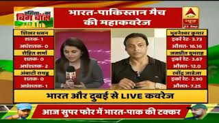 Shoaib akhtar got angry on ABP news anchor