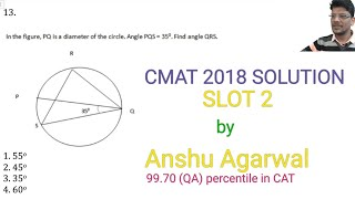 CMAT 2020 PREPARATION | CMAT 2018 SOLUTION SLOT 2