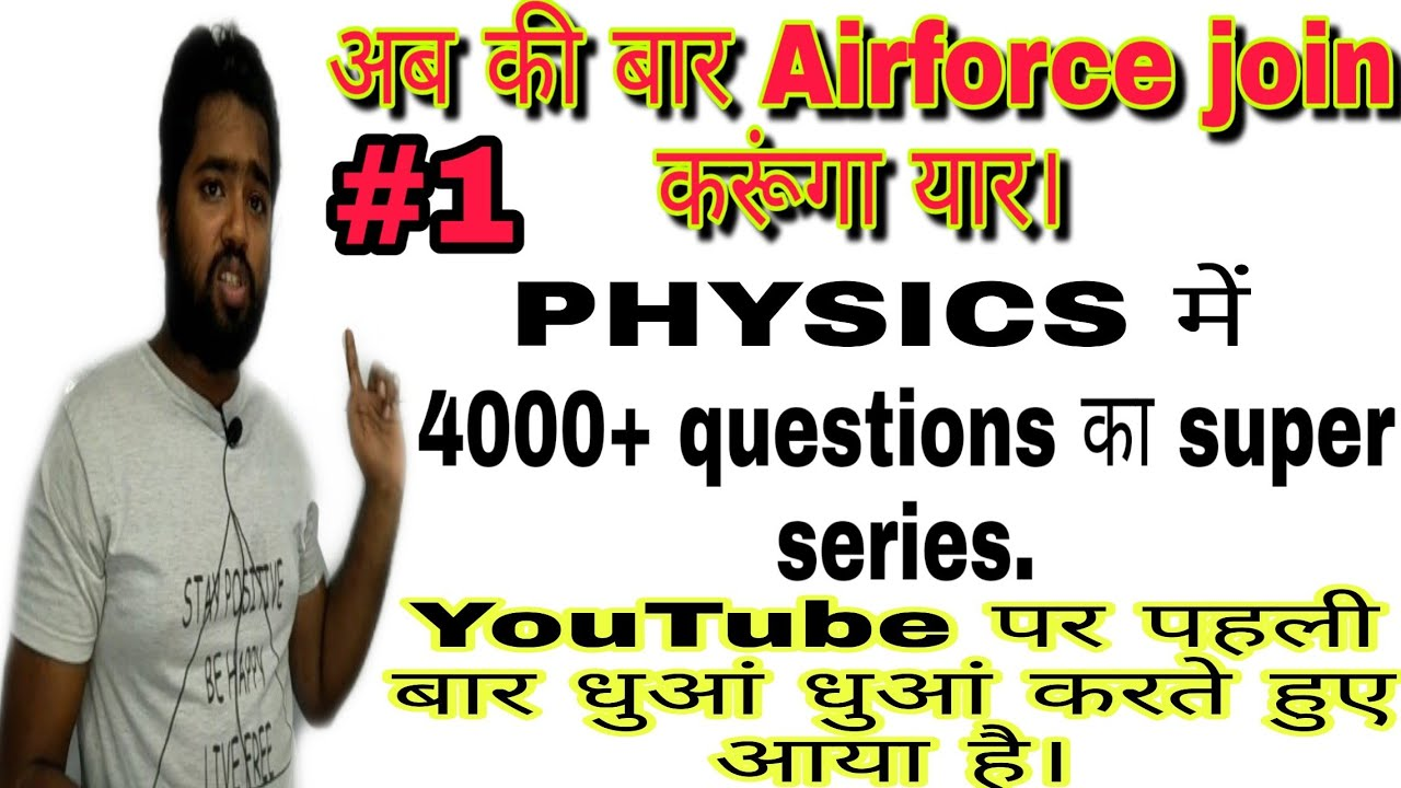 PHYSICS 4000+ Questions Super Series for Airforce Navy NDA and All Sarkari Exam
