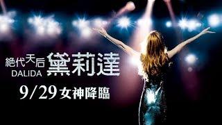 【絕代天后黛莉達 DALIDA】國際中文版 HD電影預告|9/29 女神降臨