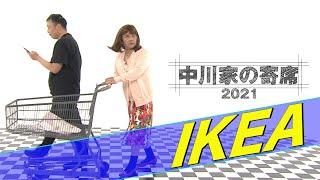 中川家 コント「IKEA」