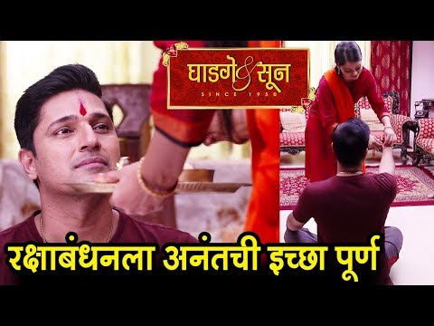 Repeat Ghadge & Soon | Rakshabandhan Celebration | Colors