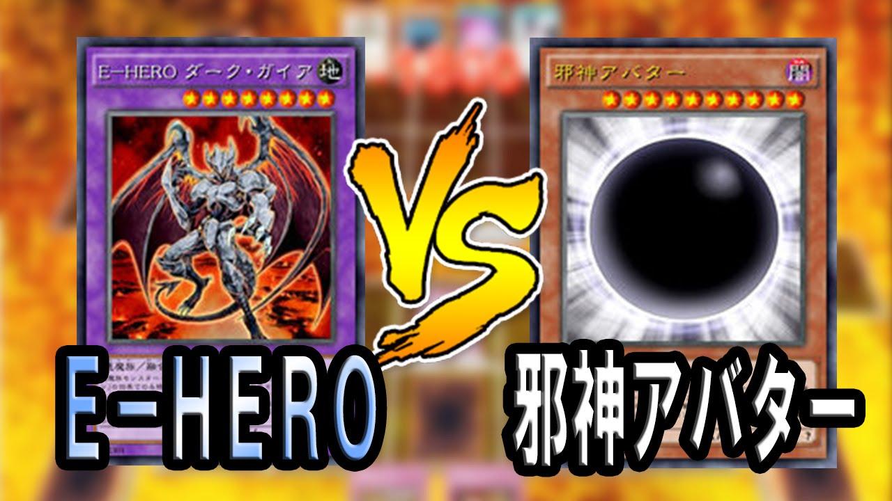 【遊戯王ADS】E-HERO VS 邪神アバター - YouTube