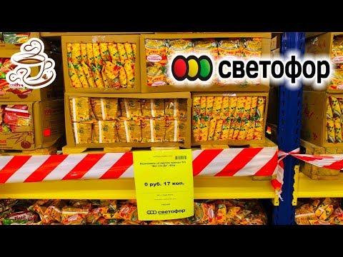 🛑СВЕТОФОР 🚥 Май 2019 🛑Магазин НИЗКИХ ЦЕН💃Обзор цен в магазине.
