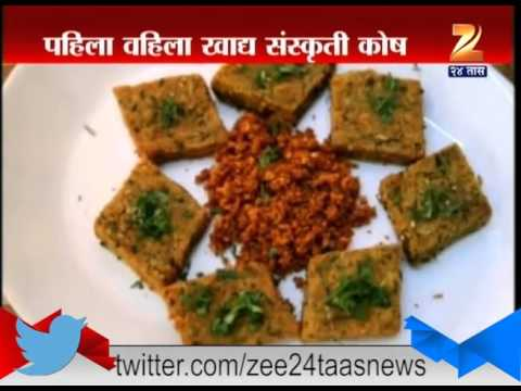 History and recipe of marathi foods in a book youtube history and recipe of marathi foods in a book forumfinder Choice Image