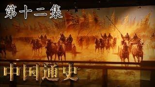 第十二集:春秋争霸【中国通史 | China History】