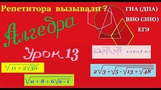 Преобразование сложного квадратного корня.The transformation of the complex square root.
