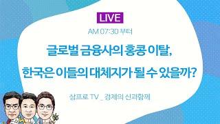[Live] 글로벌 금융사의 홍콩 이탈, 한국은 이들의 대체지가 될 수 있을까?_오늘아침 page2_20.08.06