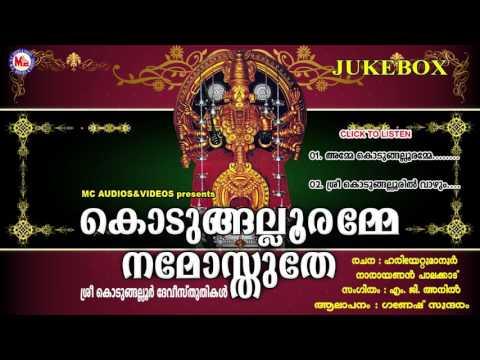 കൊടുങ്ങല്ലൂരമ്മേ നമോസ്തുതേ | KODUNGALLURAMME NAMOSTHUTHE | Hindu Devotional Songs Malayalam