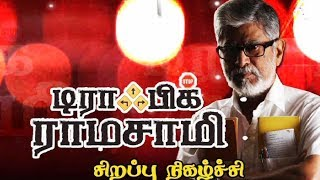 #SAC and Team Traffic Ramasamy Exclusive Interview | Kalaignar TV