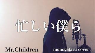ご視聴ありがとうございます。 今回はMr.Childrenのsingle『himawari』...