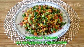 Салат из кукурузы с арахисом(玉米花生沙拉). Китайская кухня. Warm corn salad with peanuts.