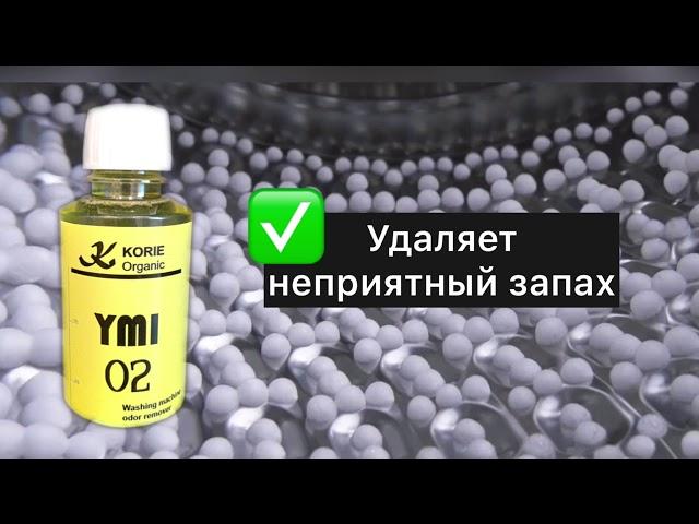 Ymi средство для дезинфекции стиральной машины