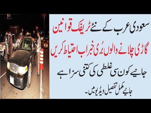 Saudi Letest Updat New Traffic Rule and Fine in Saudi Arabia Urdu  Hindi