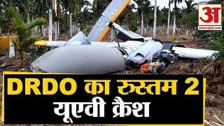 DRDO Rustom 2 UAV Crash   ट्रायल के दौरान कर्नाटक में क्रैश हुआ रुस्तम 2 यूएवी