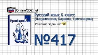 Задание № 417 — Русский язык 6 класс (Ладыженская, Баранов, Тростенцова)