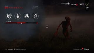 【Dead by Daylight】09_Hag【PS4】