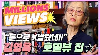 """""""돈으로 X발랐네!"""" 김영옥의 ☆호텔뷰 대궐집☆"""