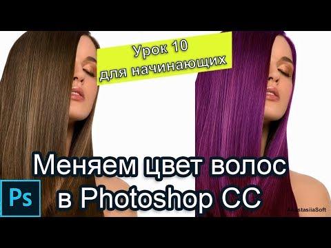 Урок фотошоп №10 - как изменить цвет волос с помощью фотошоп Photoshop Cc 2019 | Уроки фотошоп
