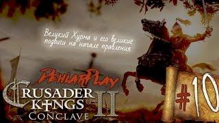 Входим в историю в Crusader Kings 2: Conclave - 10 серия [Начало Хурмы Великого]