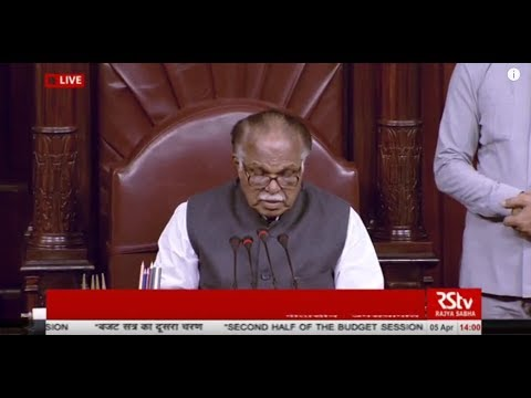 Rajya Sabha Budget Session | April 05, 2018| Time Slot: 14.00 to 14.11