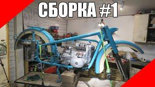 Сборка мотоцикл Урал М62 свечная подвеска