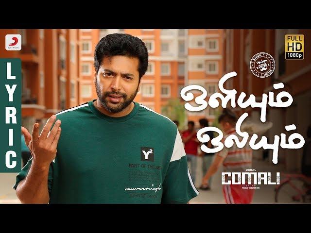 Comali - Oliyum Oliyum Lyric (Tamil) | Jayam Ravi, Kajal Aggarwal | Hiphop Tamizha