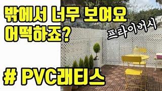 [우드킴셀프인테리어] PVC래티스 시공 총정리 / 10…