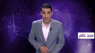 الحلقة 24: الأبراج مع عالم الفلك مجد غانم - 16 تموز ٢٠١٨