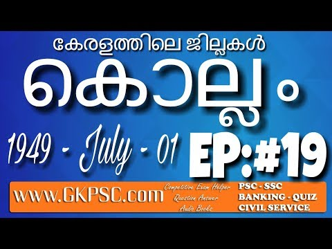 Kollam Jilla PSC Kollam District GKPSC Question Answer - Kerala  PSC Coaching Class Malayalam #19