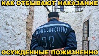 Как сидят осужденные ПОЖИЗНЕННО в России