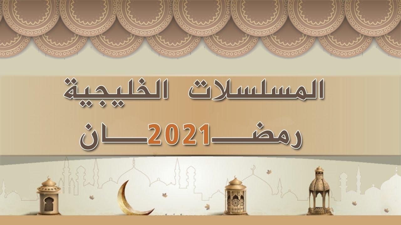 المسلسلات الكويتية في رمضان 2021 المسلسلات الخليجية Youtube