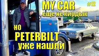Peterbilt и трак-драйвер  ̶Б̶е̶н̶ Вова | ДИКАРЯМИ по ШТАТАМ #12 [4K]